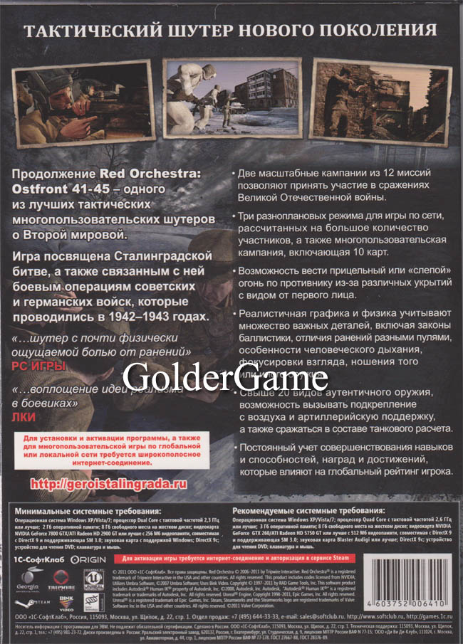 Red Orchestra 2: Heroes of Stalingrad. Special Edition