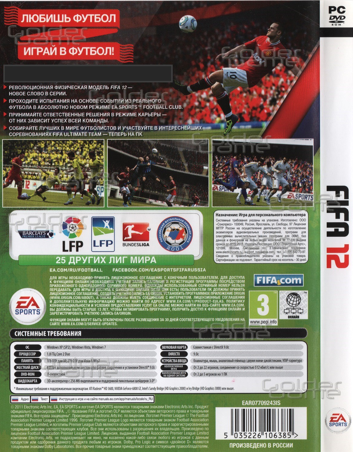 FIFA 12 - Origin - RU - (Photo CD-Key)