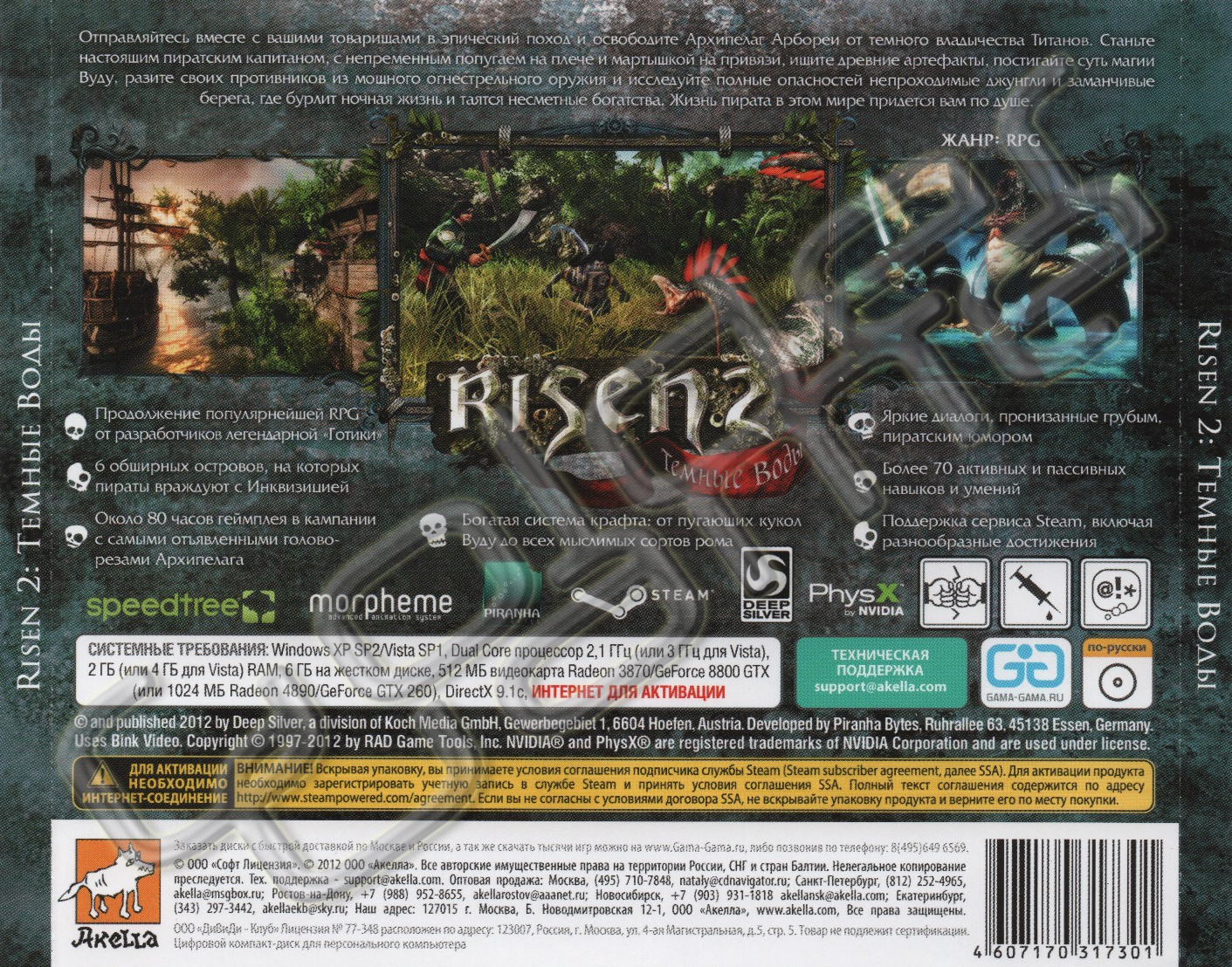 Risen 2: Dark Waters (Photo CD Key) Steam (Akella) SALE