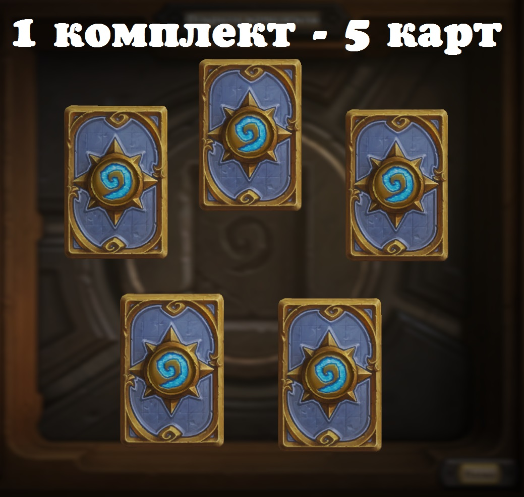 Hearthstone Booster Pack (RU) / Photo CD-Key