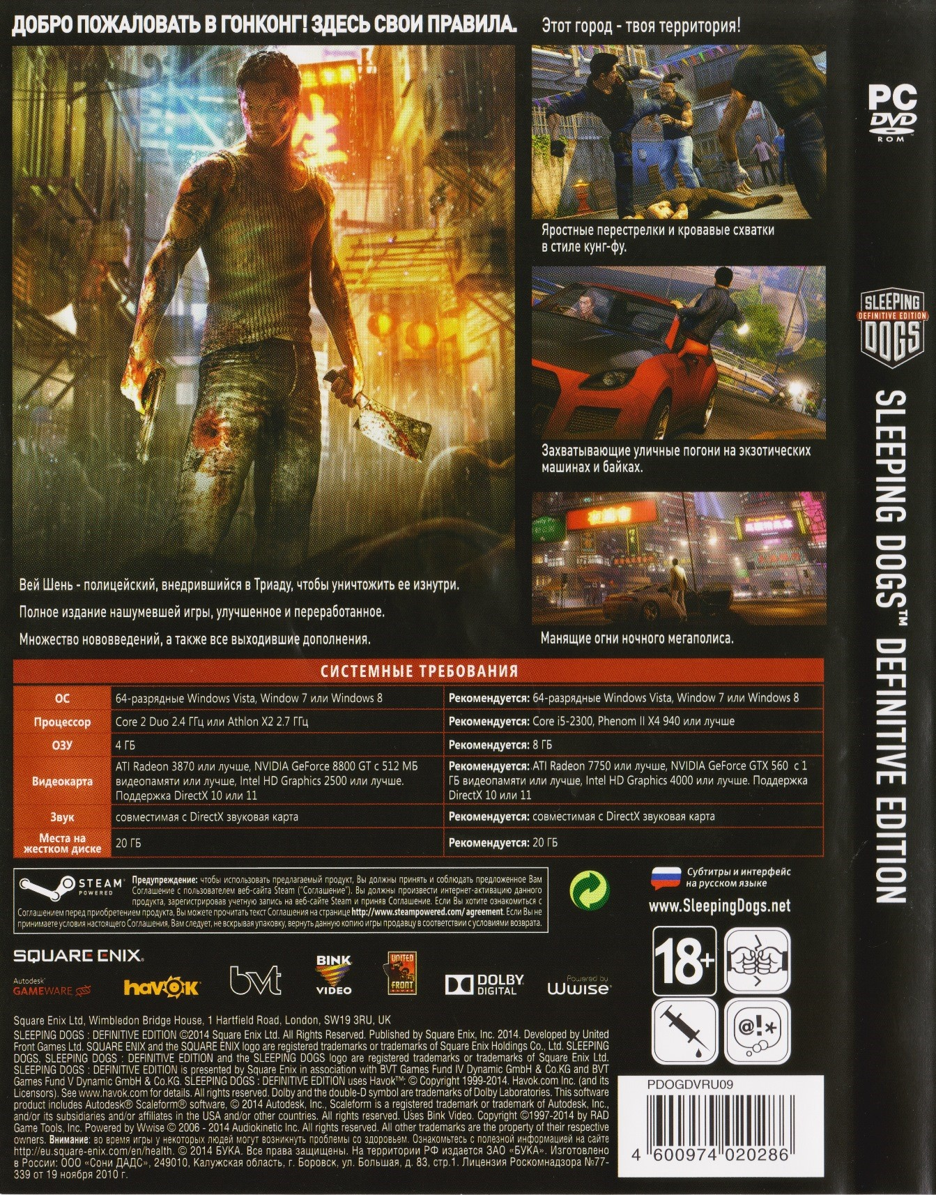 Sleeping Dogs. Definitive Edition (Photo CD-Key) STEAM