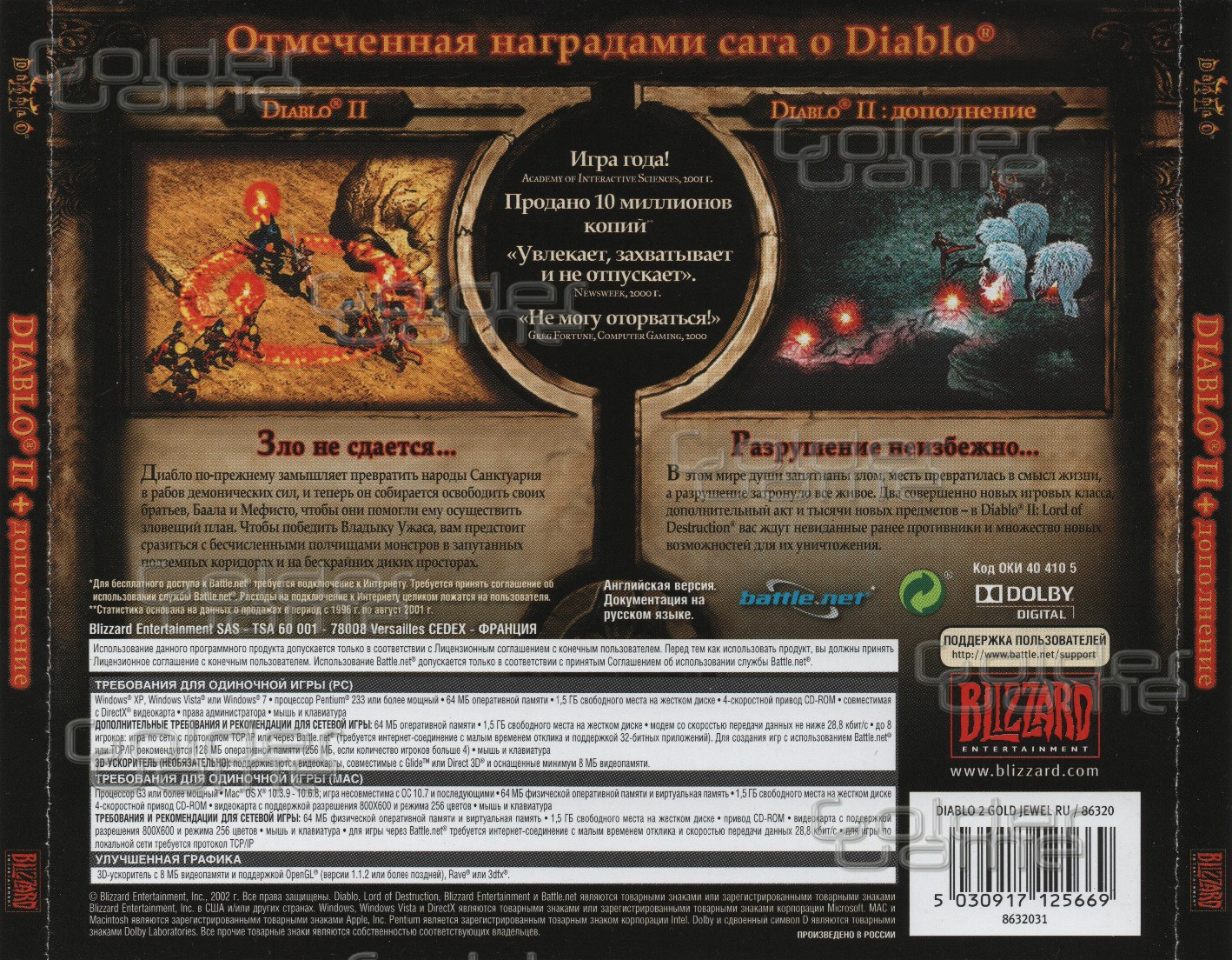 Diablo ii lord of destruction cd key