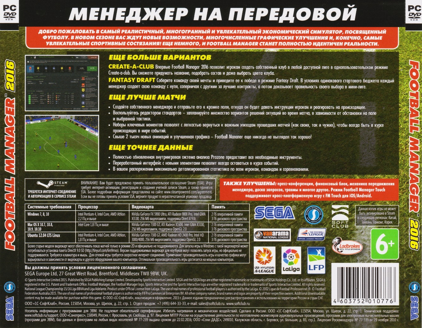 Football Manager 2016 (Photo CD-Key) Steam