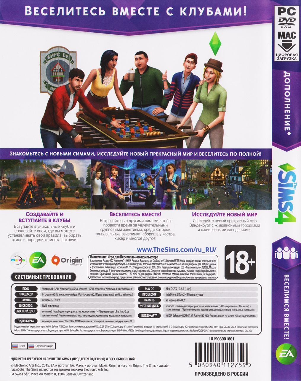 The Sims 4: Get Together - DLC -  (Photo CD-Key)