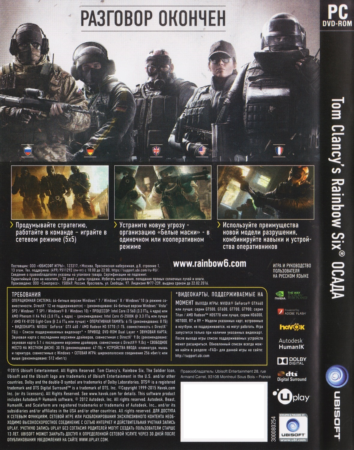 Tom Clancy´s Rainbow Six: Siege - UPLAY- (Photo CD-Key)