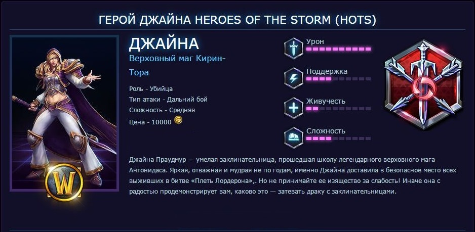 Heroes of the Storm - hero Jaina - RU - (Photo)
