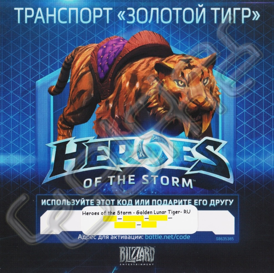 Heroes of the Storm - Mounts «Golden Tiger» -RU-(Photo)