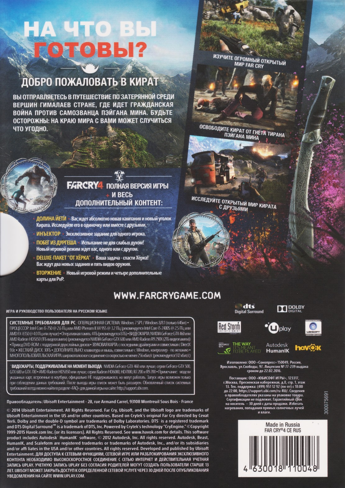 Far Cry 4 - ПОЛНАЯ ВЕРСИЯ + Season Pass (Uplay CD-Key)