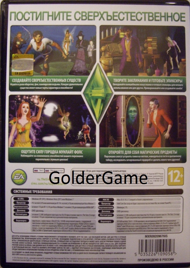The Sims 3: Supernatural (Supernature) Additional CD-Ke