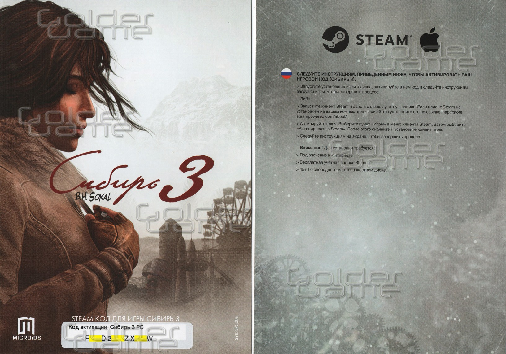 syberia 3 activation key