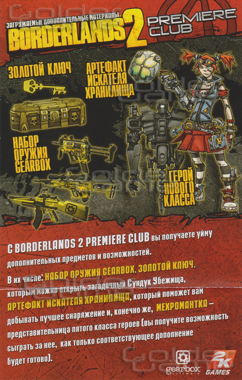 Borderlands 2 Premiere Club Edition + 2 DISCOUNT GIFT