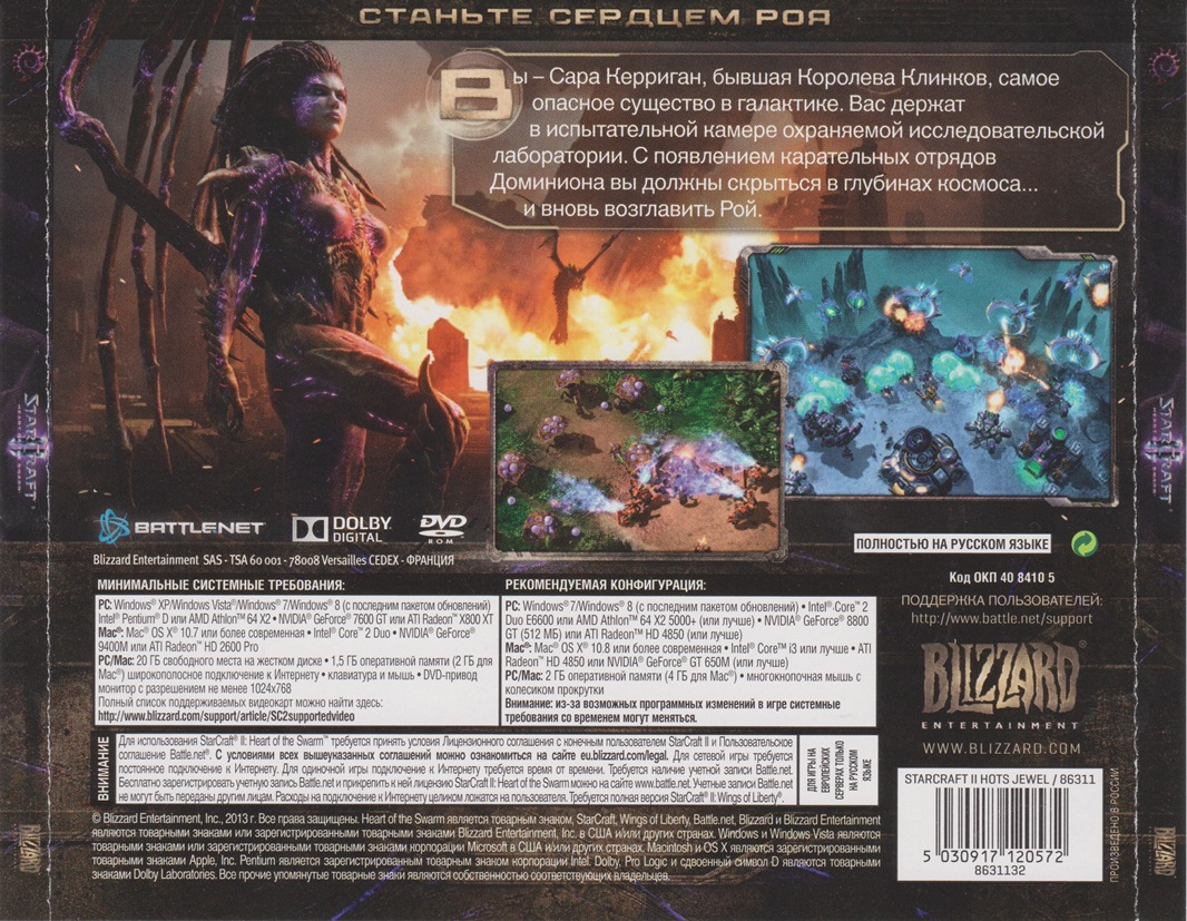 StarCraft 2: Heart of the Swarm (RU) Photo CD-Key
