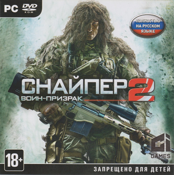 Снайпер 2. Воин Призрак (Photo CD-Key) STEAM