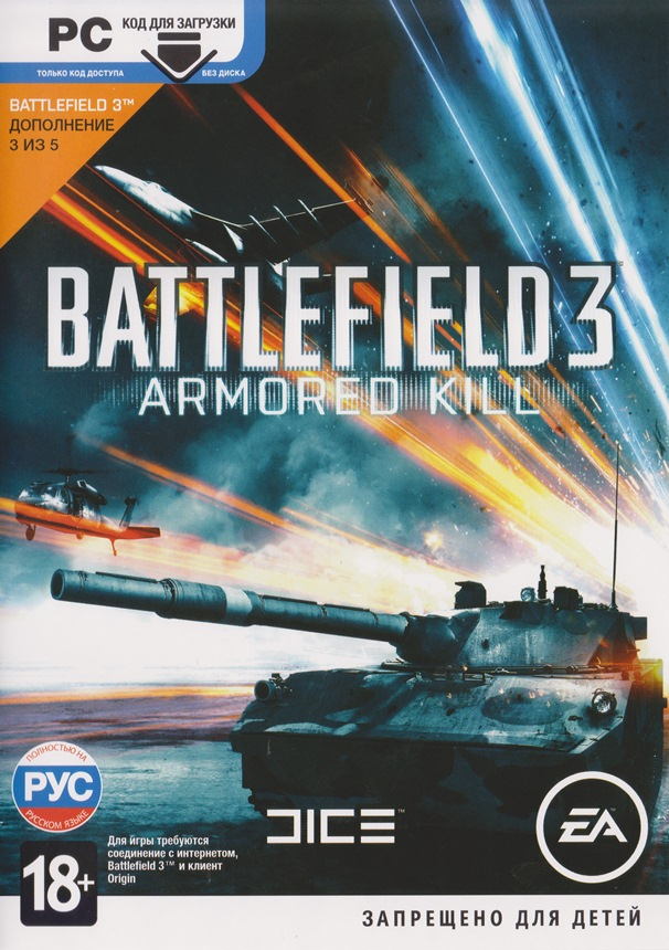 Battlefield 3: Armored Kill (Photo Origin-Key) + Бонус