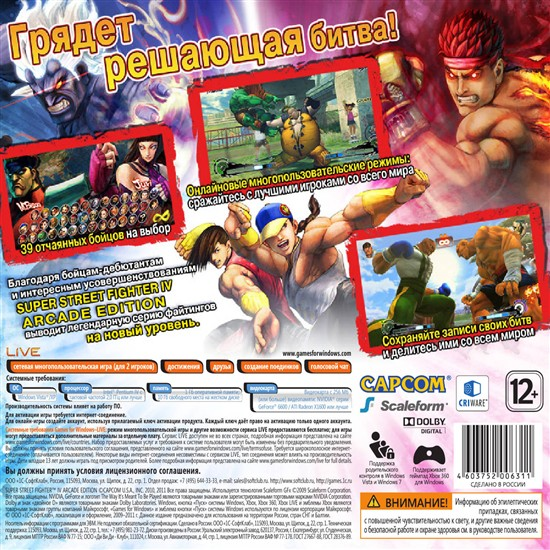 Super Street Fighter IV 4 Arcade Edition(GFWL) (CD Key)