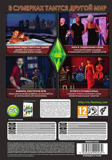 The Sims 3: В сумерках (Late Night) Доп (CD-Key) SALE