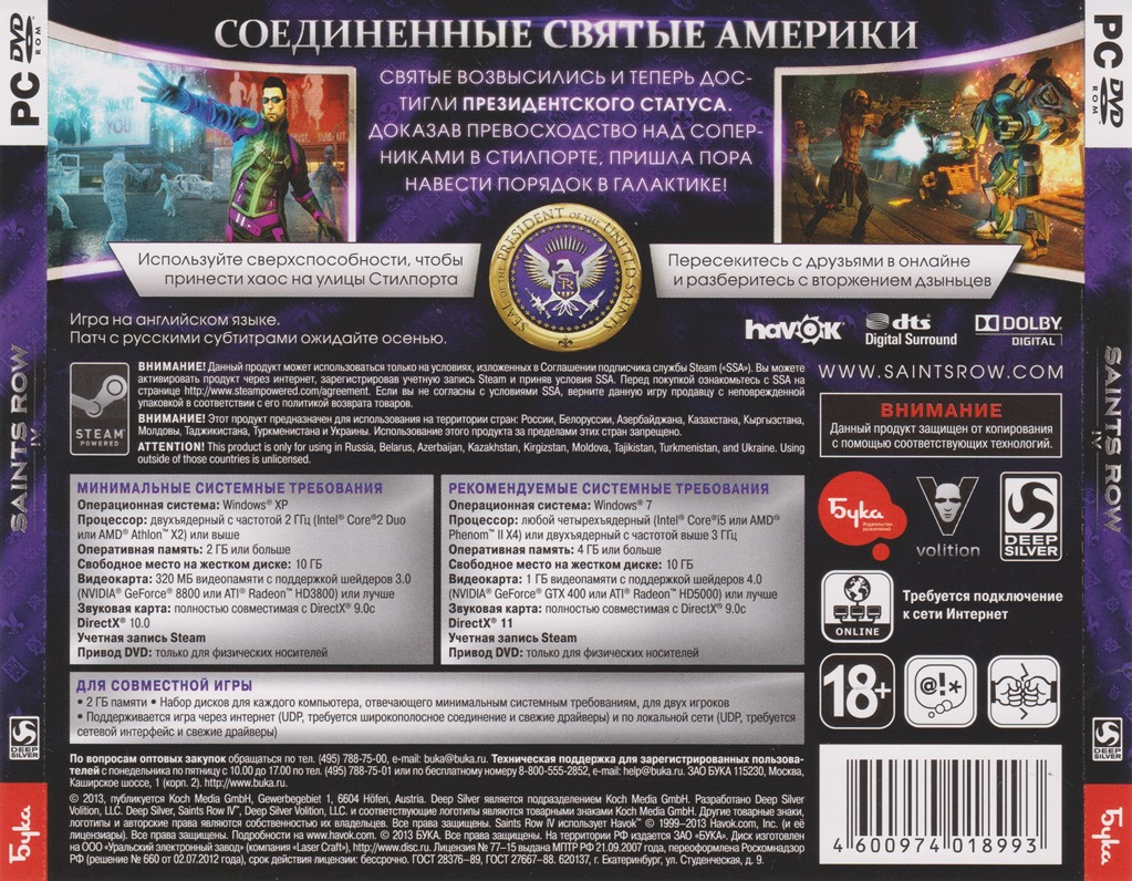 Saints Row IV 4 (Photo CD Key) Steam + GIFTS + DISCOUNTS