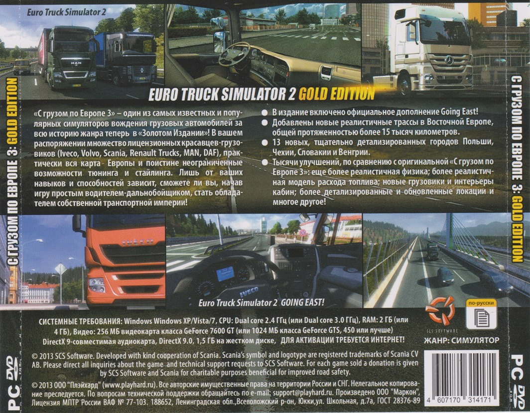 Euro Truck Simulator 2 + DLC (GOLD EDITION)