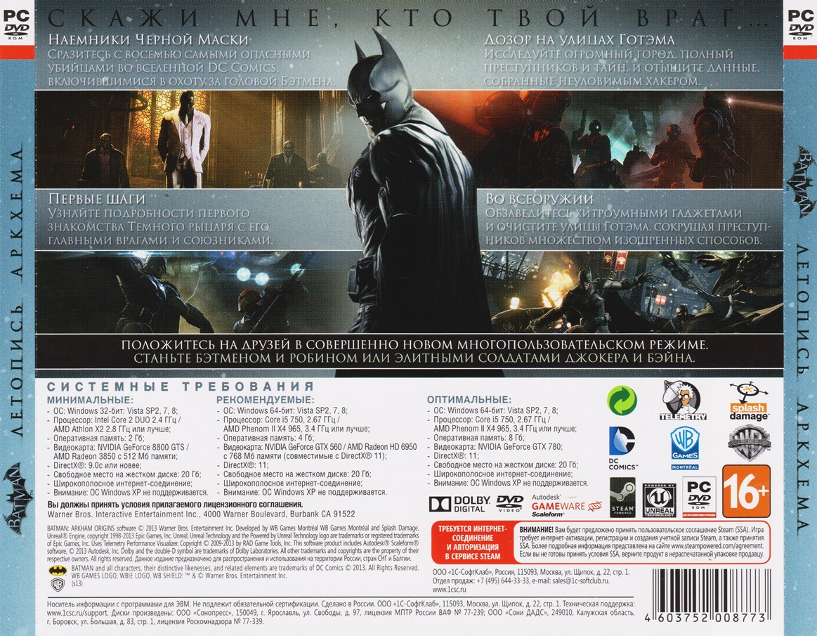 Batman: Летопись Аркхема (Arkham Origins) Steam + DLC