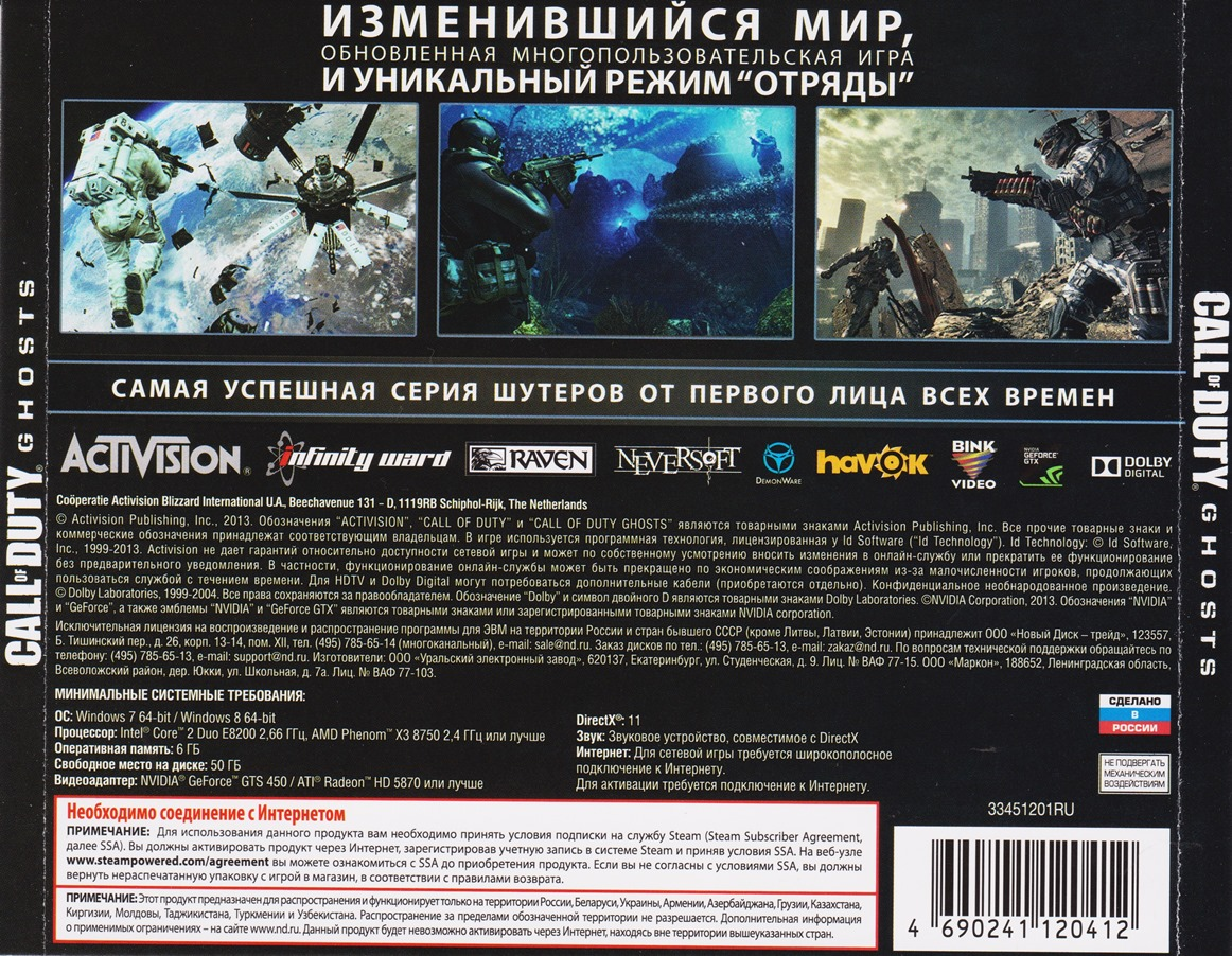 Call of Duty: Ghosts (Photo CD-Key) STEAM