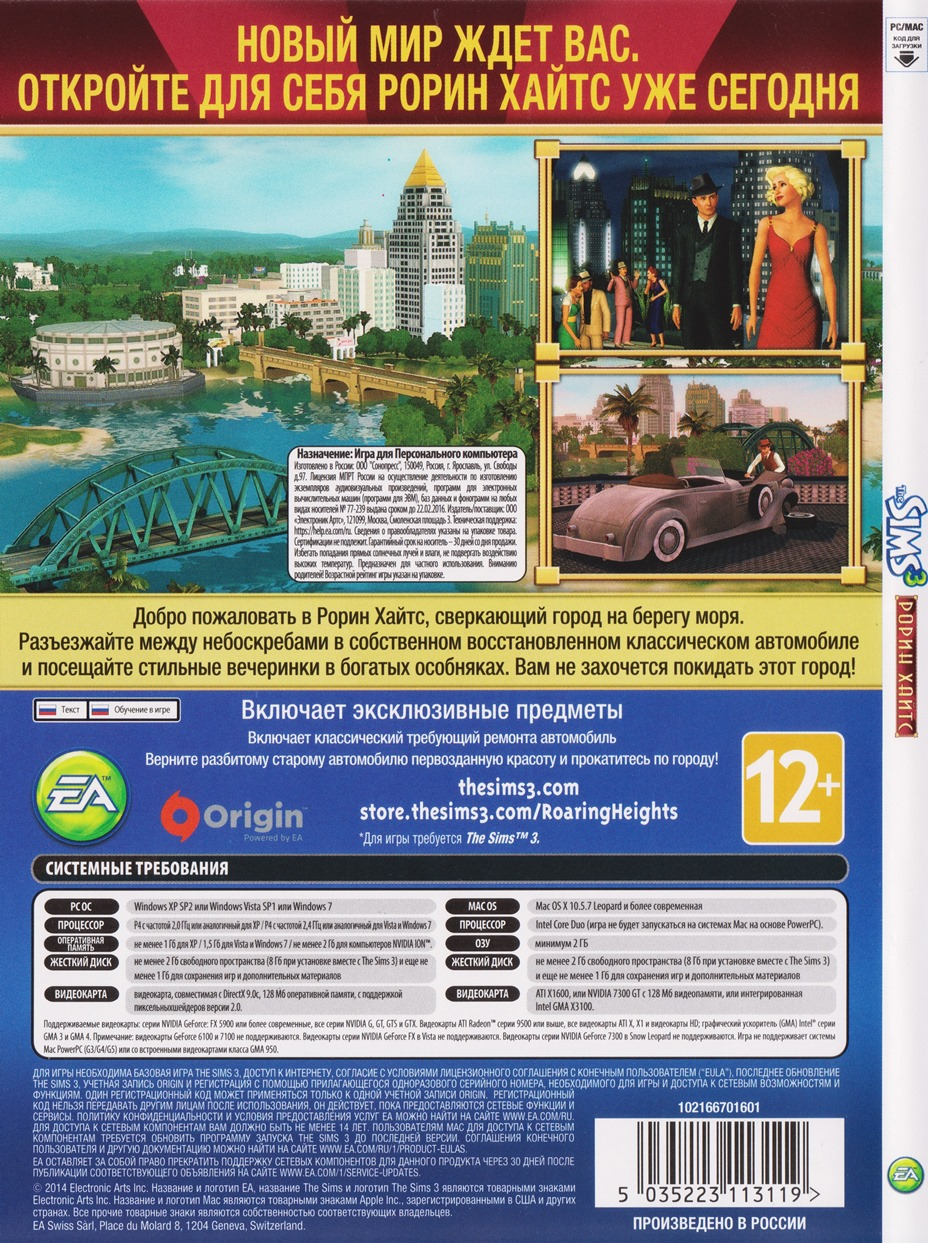 The Sims 3: Roaring Heights - DLC (Photo CD-Key)