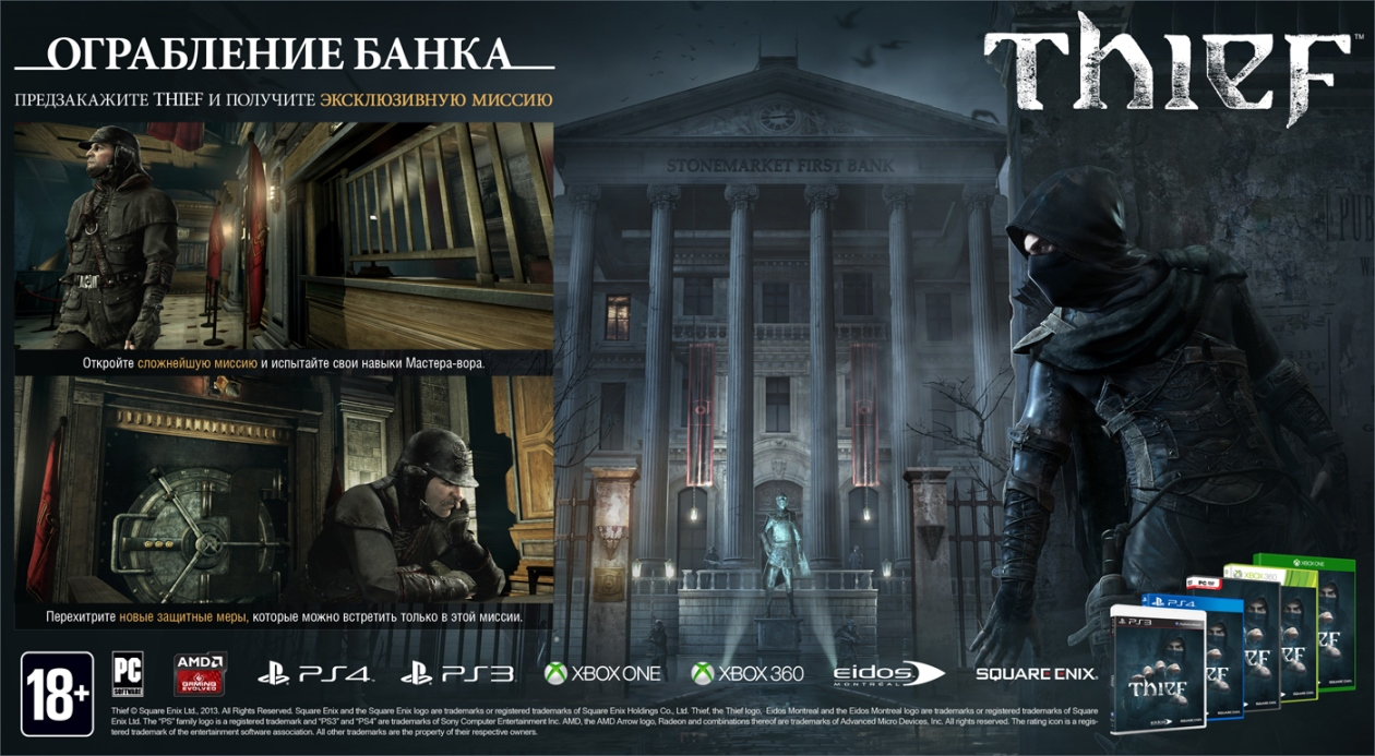 THIEF + DLC (2014) Steam (Photo CD-Key) + DISCOUNTS