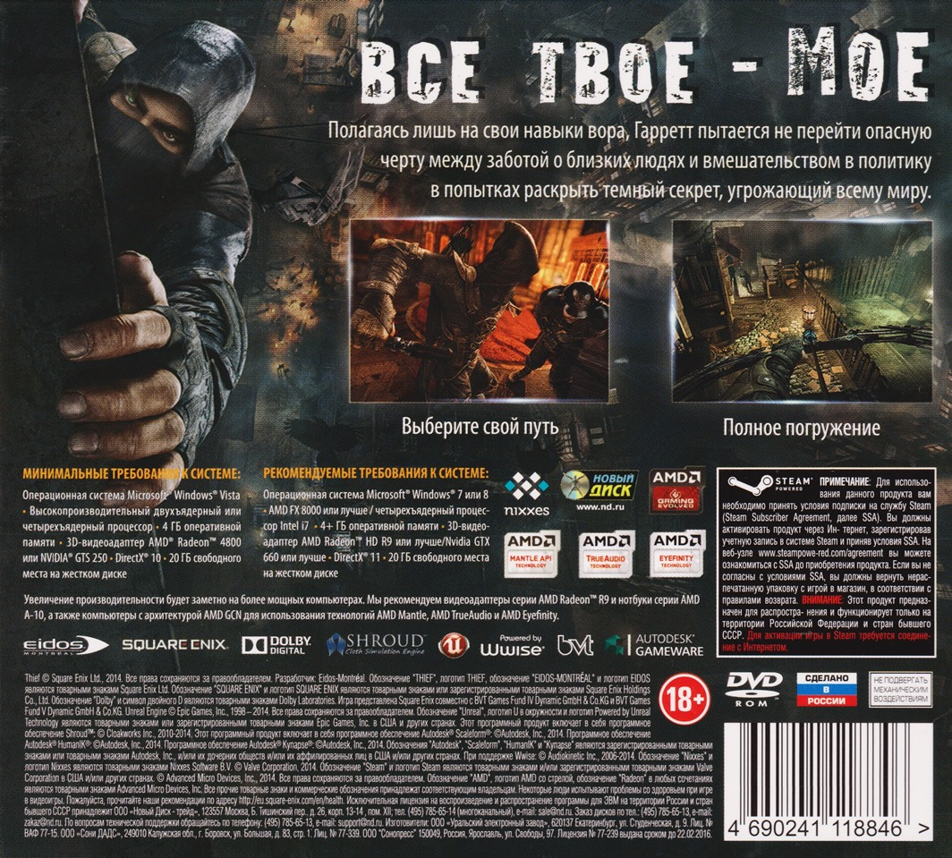 THIEF (2014) Steam (Photo CD-Key) + DISCOUNTS