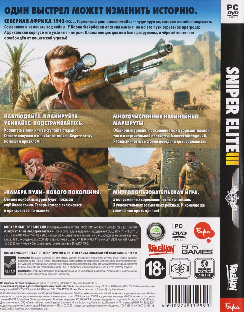 Sniper Elite 3 III (Photo CD-Key) STEAM + GIFTS