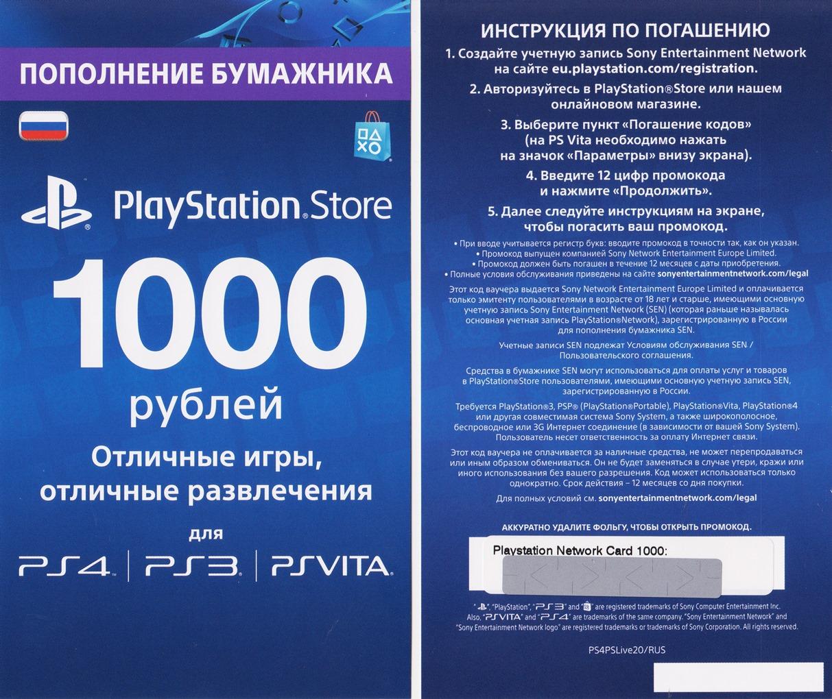 Playstation Network Psn Lihat Daftar Harga Terbaru Dan Terlengkap Card Singapore Credit 50 Sgd Rus 1000 Rubles Photo
