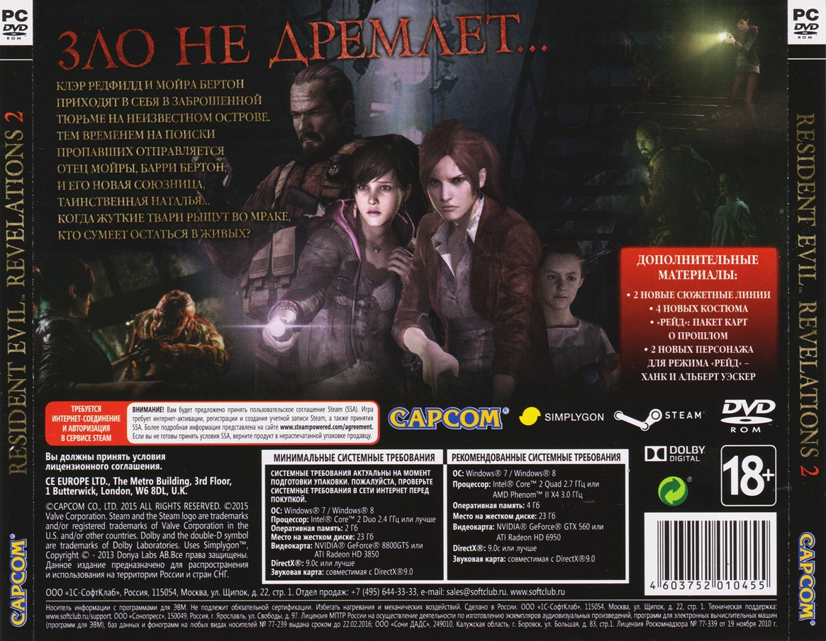 Resident Evil Revelations 2 BOX SET (PhotoCD-Key) STEAM