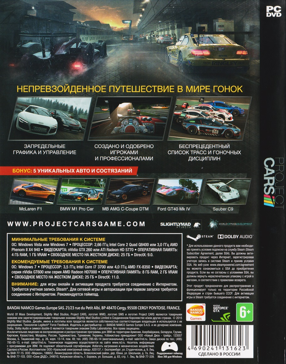 Project Cars (Photo CD-Key) Steam