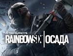 Tom Clancy´s Rainbow Six Siege Осада Standart (Year 5)