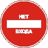 Sticker. No entry. Format .cdr