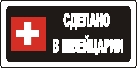 Sticker. Made in Switzerland. Format .cdr
