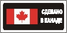 Sticker. Made in Canada. Format .cdr
