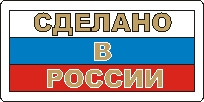 Sticker. Made in Russia. Format .cdr