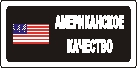 Sticker. American quality. Format .cdr