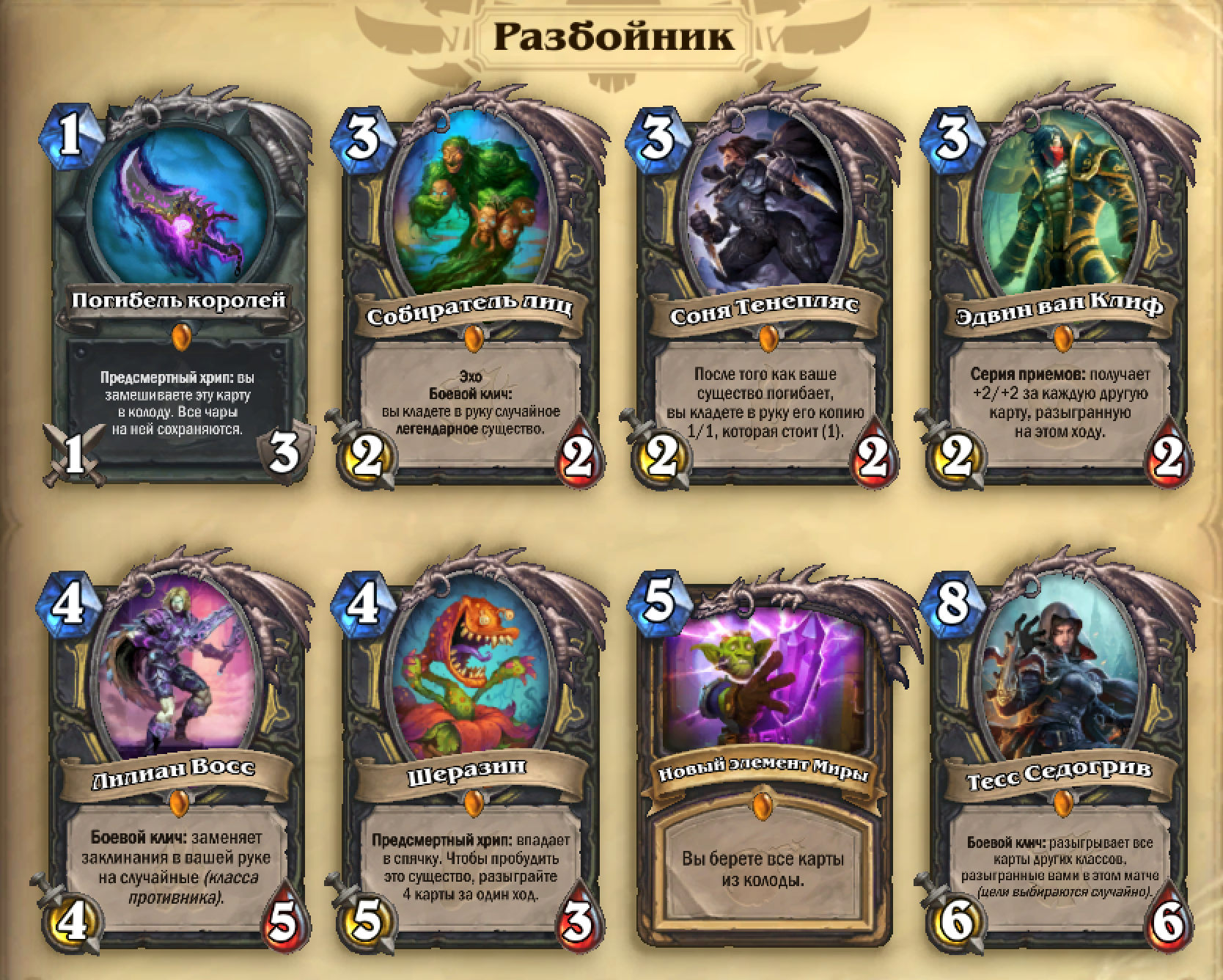 Account Hearthstone