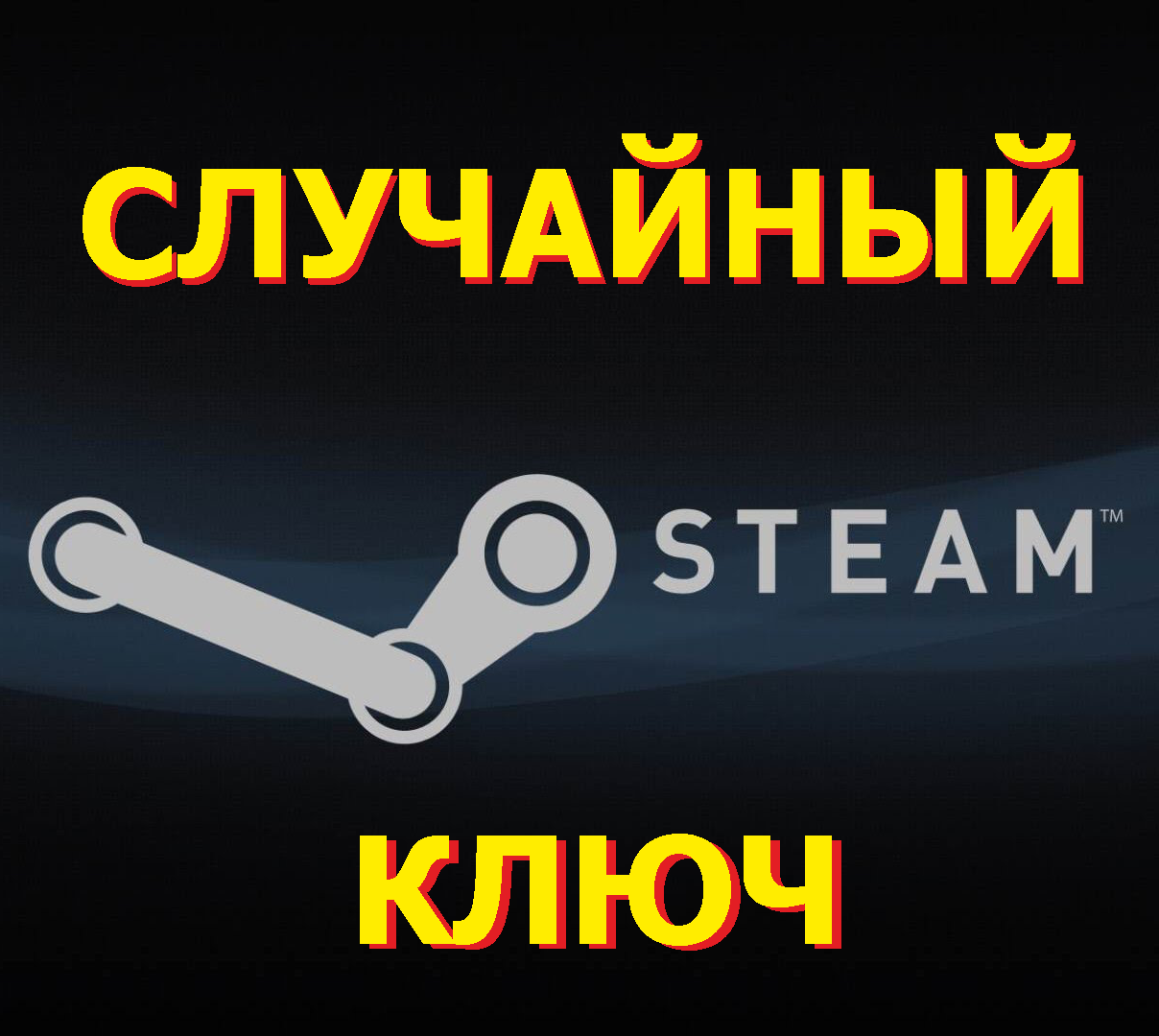 STEAM KEY [30% more expensive 399 rubles.]