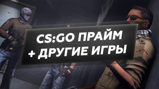 Counter Strike Global Offensive Prime Steam | КС ГО
