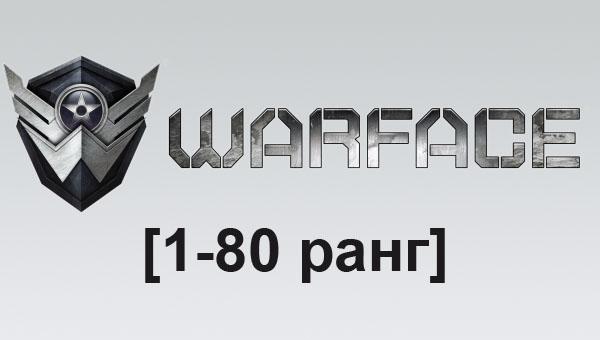 WARFACE [1-80 ранг] + почта
