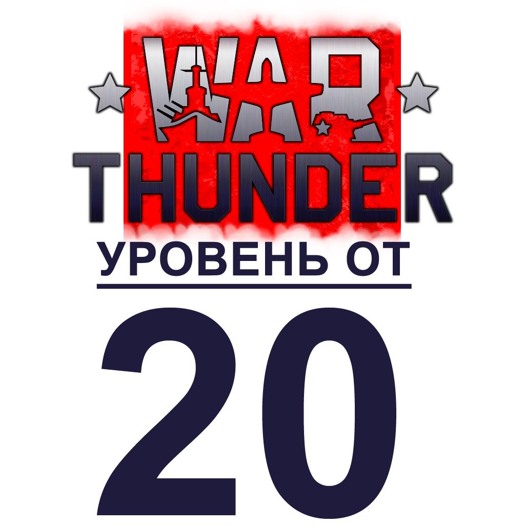 Аккаунт War Thunder от 20 уровня и более + подарок