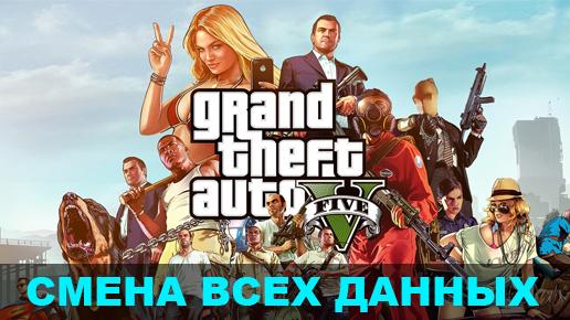Grand Theft Auto V - GTA 5 (ПОЧТА НЕ ПОДТВЕРЖДЕНА) SC