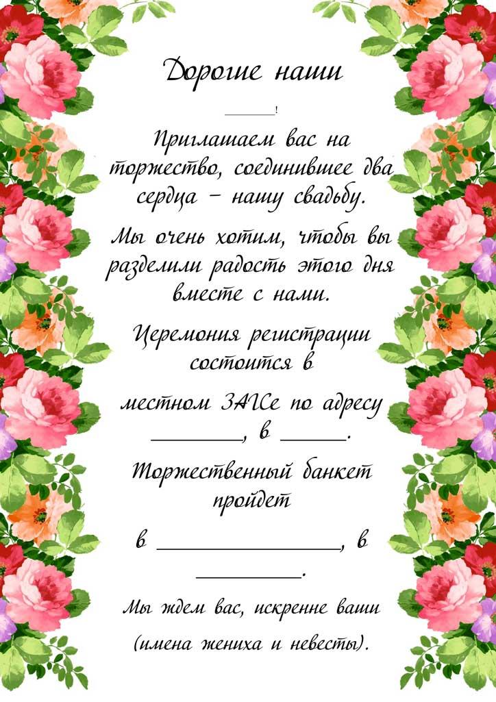 свадебные приглашения шаблоны картинки под сотню