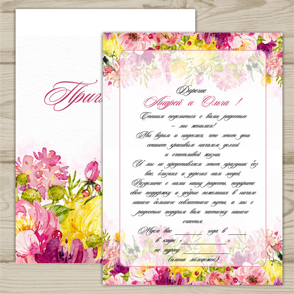 Invitation template for the wedding № 69