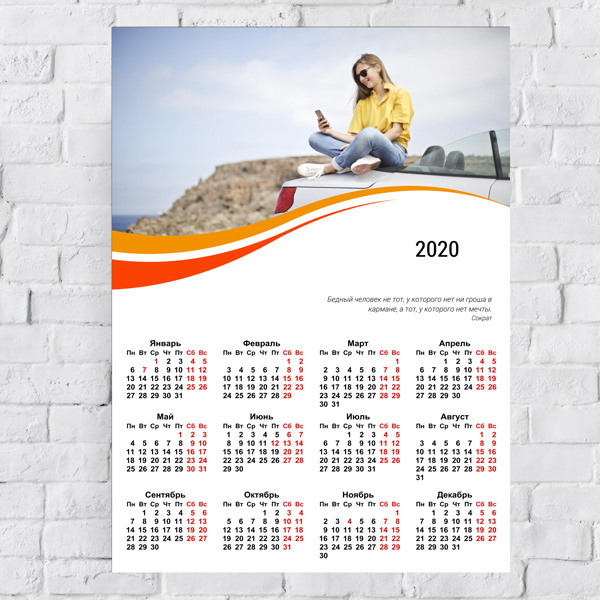 Calendar with photo No. 5