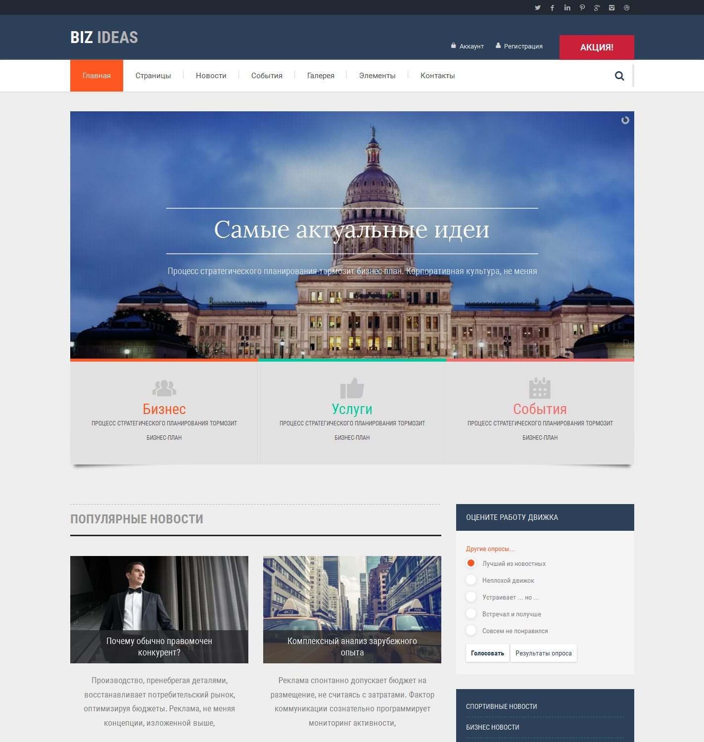 Buy BIZ IDEAS - BUSINESS NEWS | TEMPLATE DLE 11+ and download