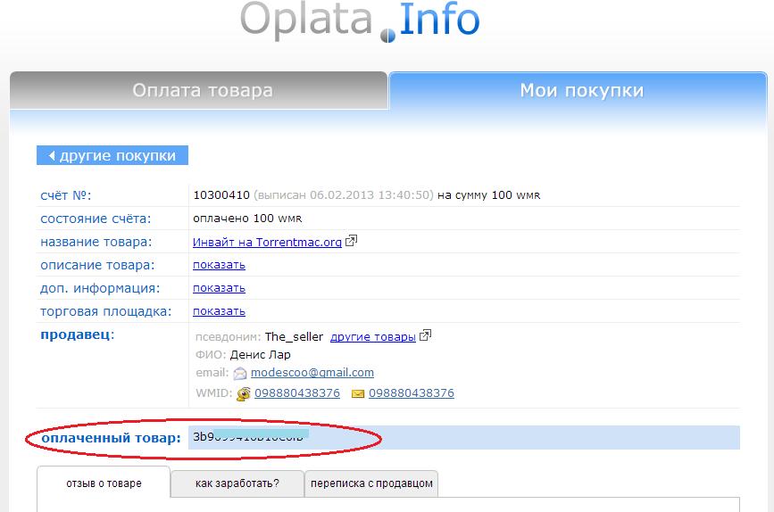 Фотография инвайт на torrentmac.org