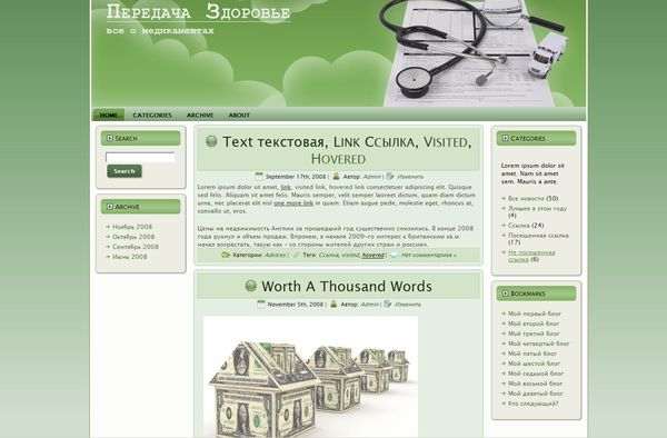 Template WordPress №289 - health, pharmacy