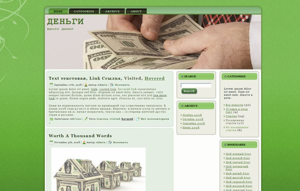 Template WordPress №290 - money